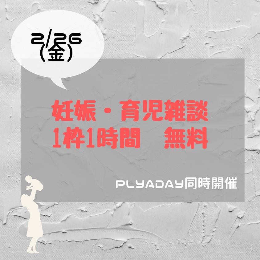 PLAYDAY妊娠・育児雑談    2/26