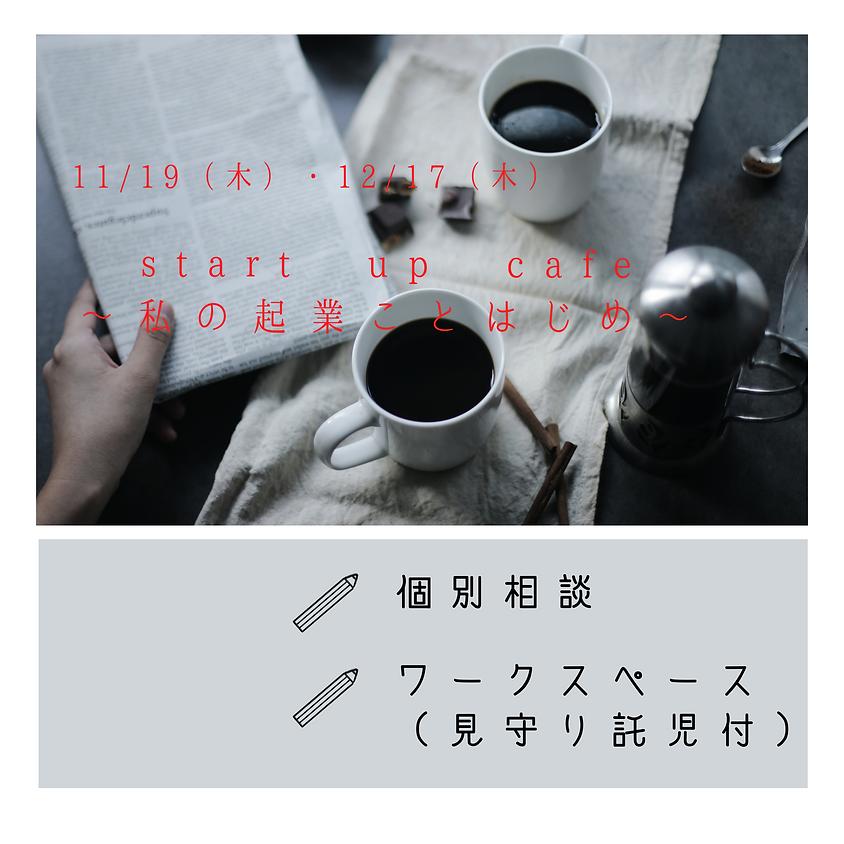 start up cafe~私の起業ことはじめ~  <ワークスペース・個別相談受付>