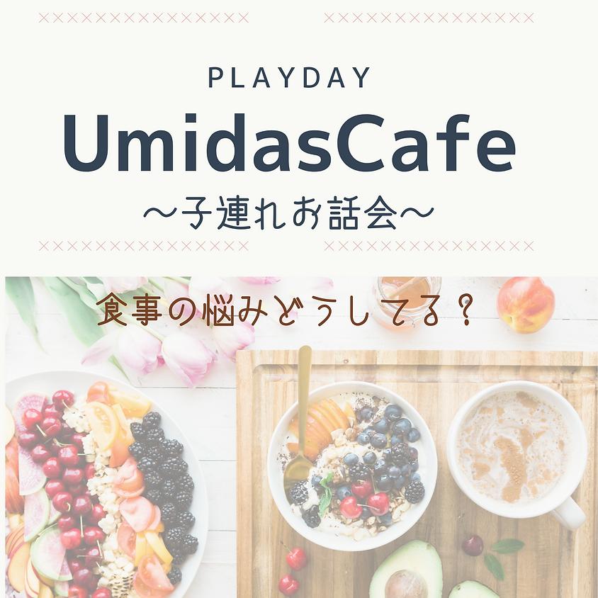 UmidasCafe「食事の悩みどうしてる?」