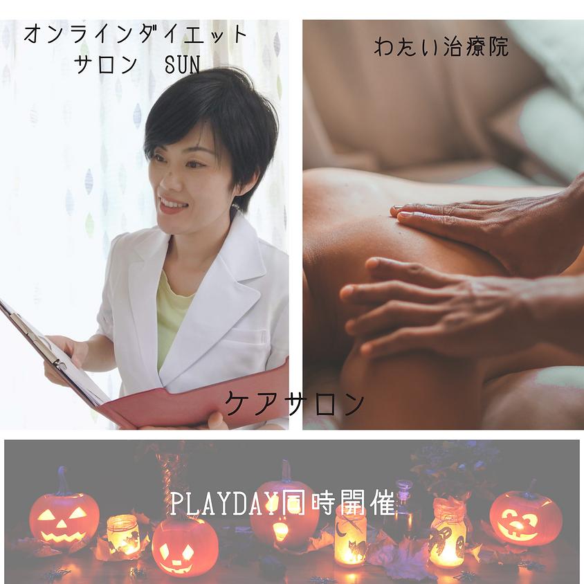 10/30ケアサロンPLAYDAY内