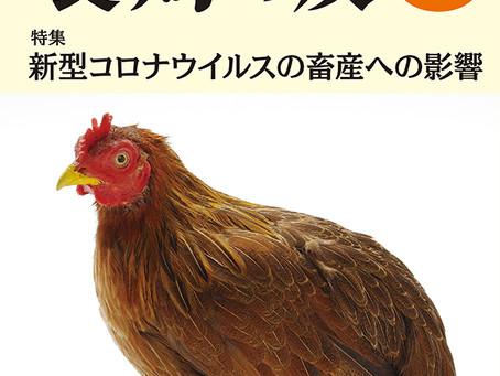 雑誌記事執筆のお知らせ(養鶏の友10月号)