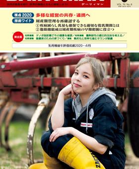 雑誌記事掲載のお知らせ(デーリィマン6月号)