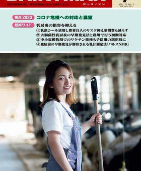 雑誌記事掲載のお知らせ(デーリィマン7月号)