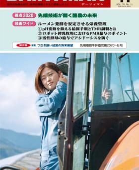雑誌記事掲載のお知らせ(デーリィマン11月号)