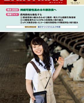 雑誌記事掲載のお知らせ(デーリィマン8月号)