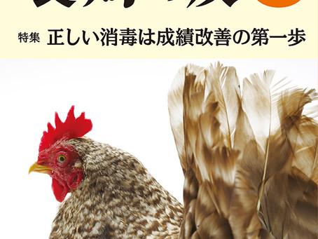雑誌記事執筆のお知らせ(養鶏の友5月号)