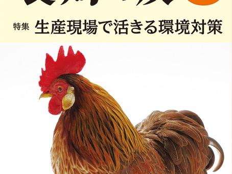 雑誌記事執筆のお知らせ(養鶏の友4月号)