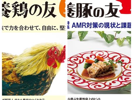 雑誌記事執筆のお知らせ(養鶏の友3月号ほか)