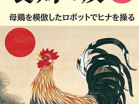雑誌記事執筆のお知らせ(養鶏の友1月号)