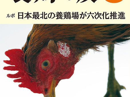 雑誌記事執筆のお知らせ(養鶏の友11月号)