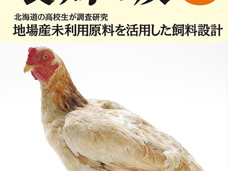 雑誌記事執筆のお知らせ(養鶏の友8月号)