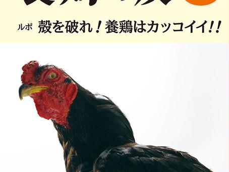 雑誌記事執筆のお知らせ(養鶏の友7月号)