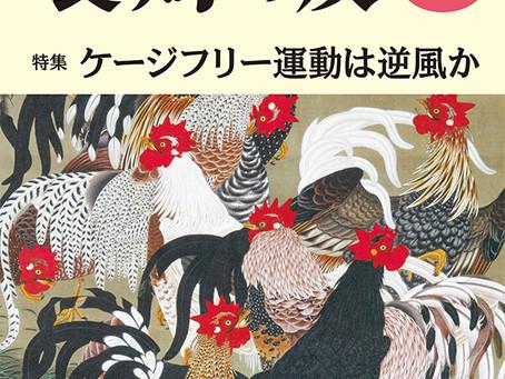 【新連載】雑誌記事執筆のお知らせ(養鶏の友3月号)