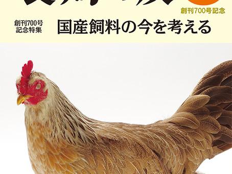 雑誌記事執筆のお知らせ(養鶏の友6月号)