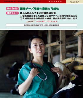 雑誌記事掲載のお知らせ(デーリィマン9月号)