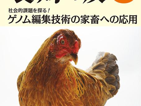 雑誌記事執筆のお知らせ(養鶏の友9月号)