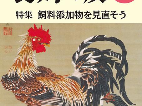 雑誌記事執筆のお知らせ(養鶏の友2月号)