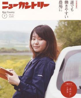 雑誌記事掲載のお知らせ(ニューカントリー7月号)