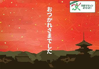 京都マラソンお疲れさまでしたラン.jpg