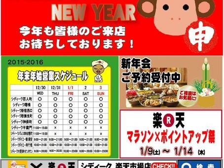 2016年1月ニュース
