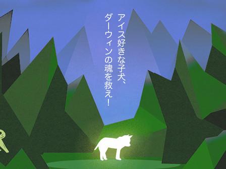 7月15日開催!謎解きラン in 代々木公園! ~ジェラート好きな子犬、ダーウィンの魂を救え!〜