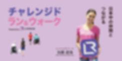 FBサイズ チャレンジドラン.jpg