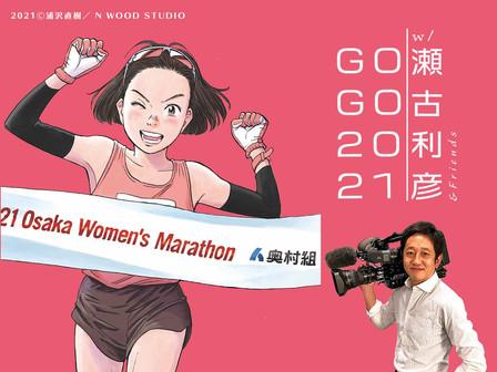 GOGO2021に澤田 淳司さん登場!