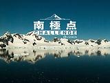 南極点チャレンジStillMountainSM.jpg