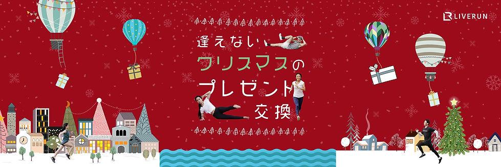 プレゼント交換 3x1.jpg
