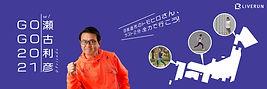 GoGo2021 3x1 new_.jpg