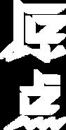 原点 Logo wht.png
