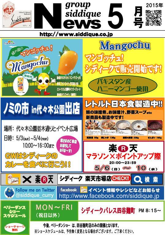 5gatsuNews.jpg