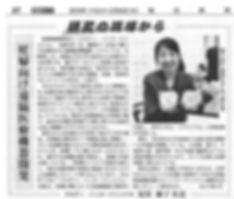 melody newspaper.jpg