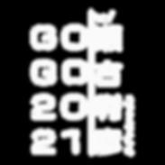GOGO2021 LOGOSM.png