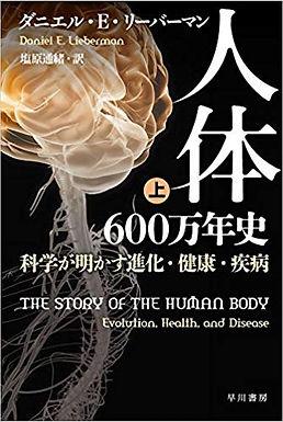 人体六〇〇万年史──科学が明かす進化・健康・疾病