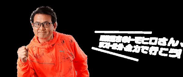202105ver Seko Cheering1.png