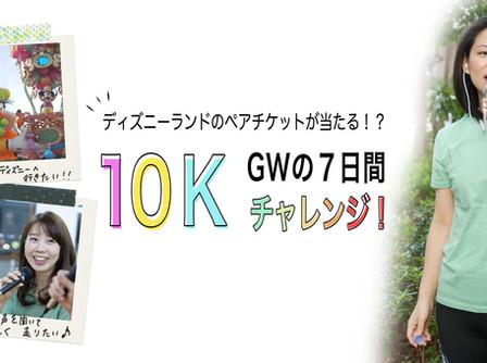 GWチャレンジ!GWの週に10KM走って、夢の国へのチケットをゲットしよう!