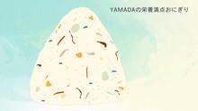 トレーナーYAMADAのパーフェクトおにぎりレシピ