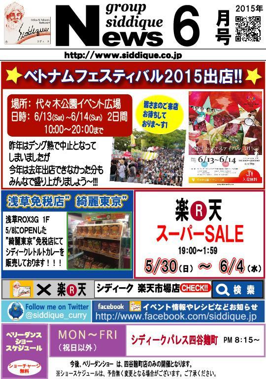 6gatsu_News.jpg
