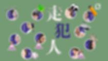 走犯人MotiivesHInt.jpg