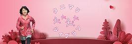 タニマリ 3x1.jpg