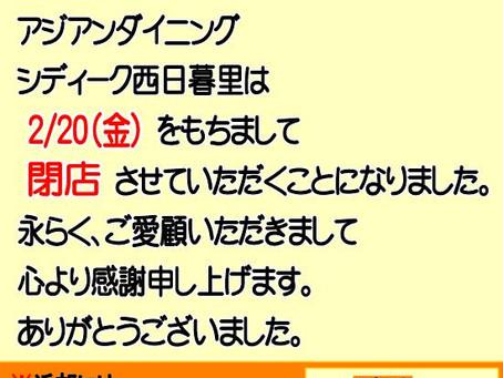 【西日暮里店閉店のお知らせ】