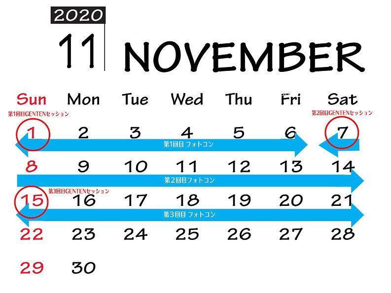 Genten Photo Schedule 2020 Nov 2.jpg