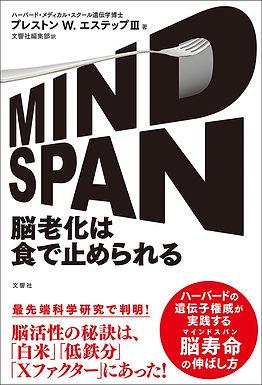 MINDSPAN 脳老化は食で止められる