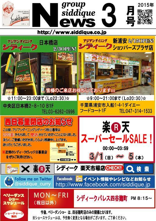 3gatsu_News.jpg