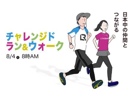 8月4日(土) チャレンジド・ウォーク&ラン開催!
