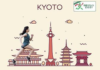 Aoi - Kyoto 1.jpg