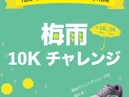 梅雨の10Kチャレンジのお知らせ