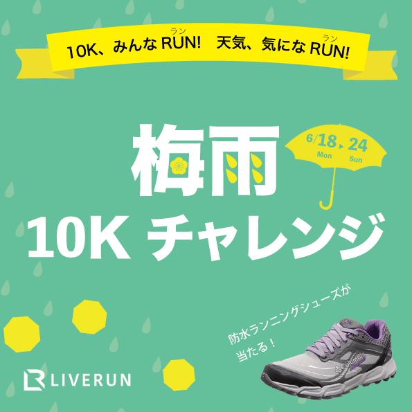 梅雨の10Kチャレンジby LiveRun