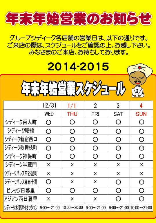 nenmatsu_nenshi new.jpg